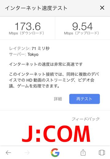jcomネット速度計測結果