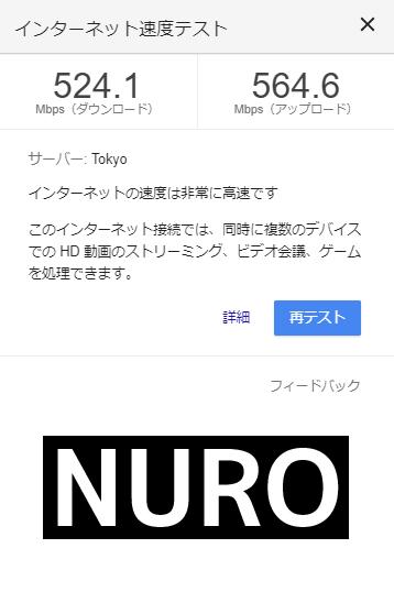 NUROネット速度計測結果